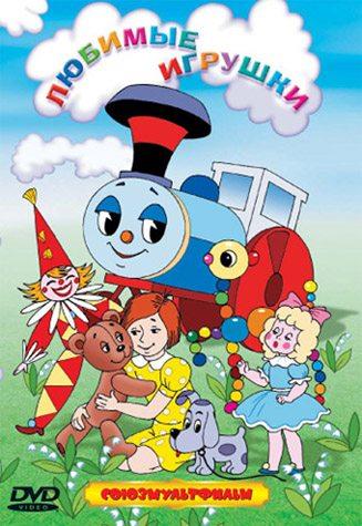 Любимые игрушки. Сборник мультфильмов (1953-1981)