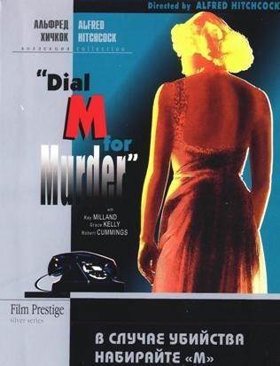 """В случае убийства набирайте """"М"""" - (Dial M for Murder)"""