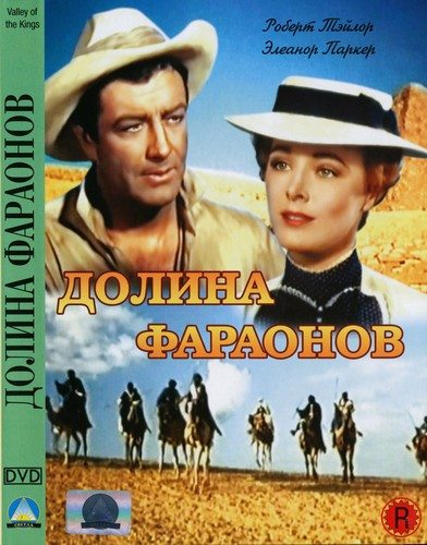 Долина Фараонов - (Valley of the Kings)
