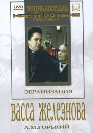 Васса Железнова