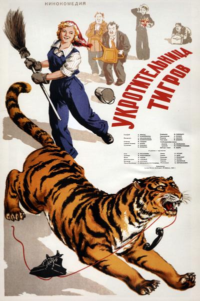 Укротительница тигров