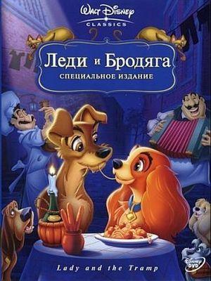 Леди и Бродяга + Леди и бродяга 2: Приключения Шалуна - (Lady and the Tramp + Lady and the Tramp II: Scamp's Adventure)