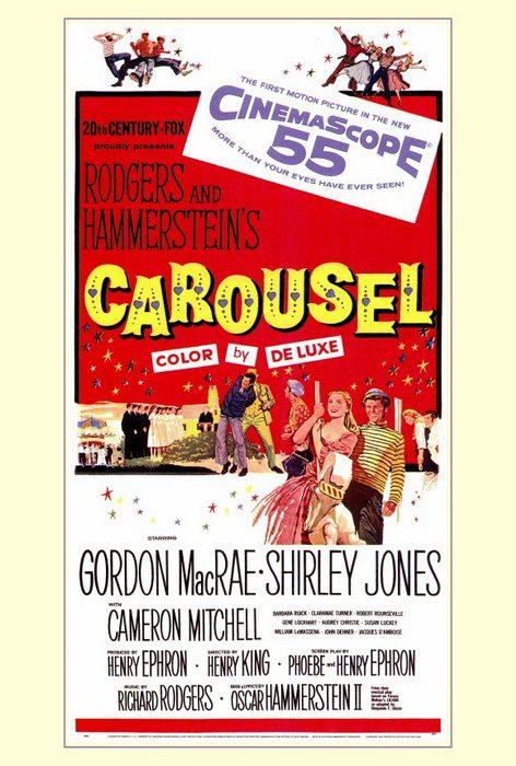 Карусель - (Carousel)