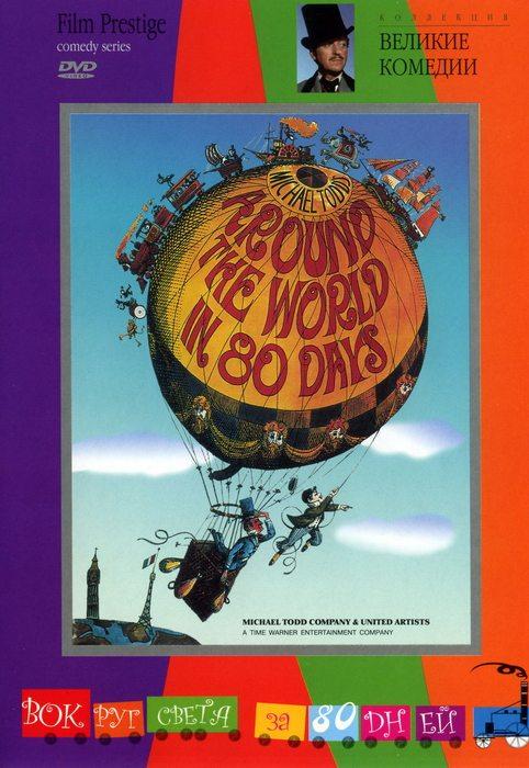 Вокруг света за 80 дней - (Around The World In 80 Days)