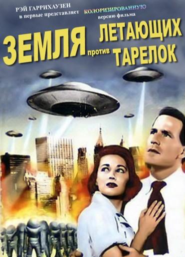 Земля против летающих тарелок - (Earth vs. The Flying Saucers)