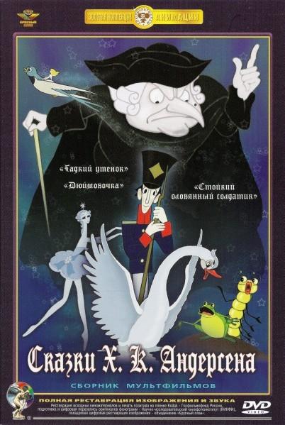 Сказки Г. Х. Андерсена. Сборник мультфильмов