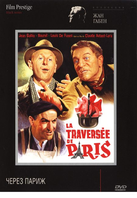 Через Париж - (La Traversee de Paris)