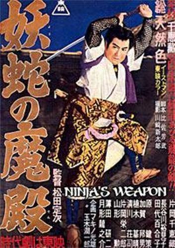 Оружие ниндзя - (Ninjas weapon)
