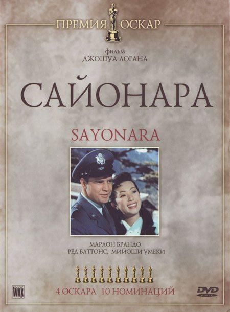 Сайонара - (Sayonara)