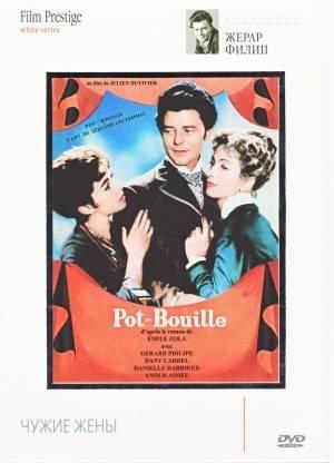 Чужие жены - (Pot-Bouille)