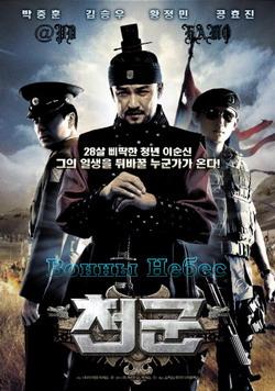 Солдаты небес - Cheon gun