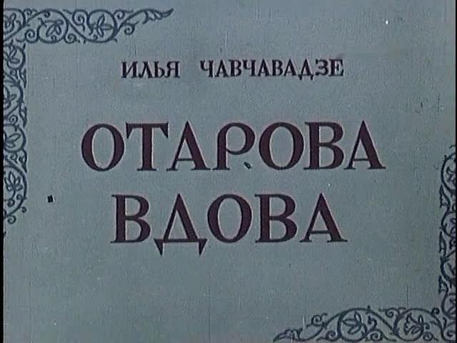 Отарова вдова - (Otaraant qvrivi)