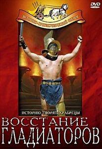 Восстание гладиаторов - (La rivolta dei gladiatori)