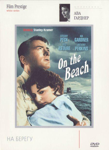 �� ������ - (On the Beach)