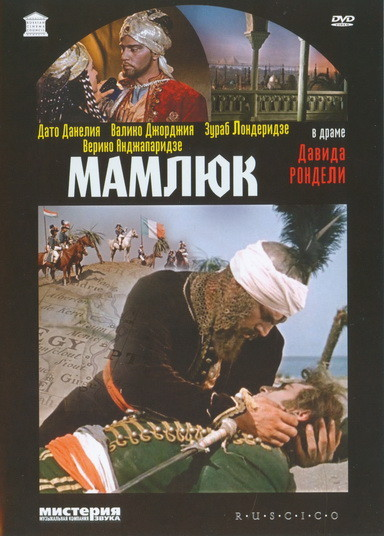 Мамлюк - (Mamluqi)