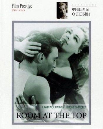 Путь Наверх - (Room at the Top)