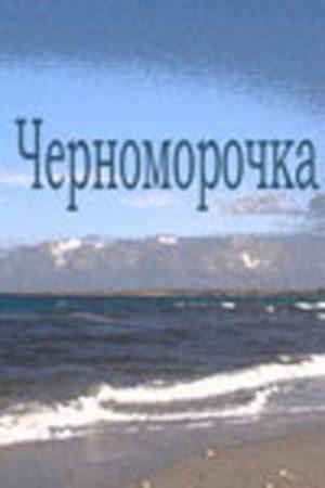 Черноморочка
