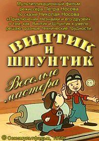 Винтик и Шпунтик - Весёлые мастера