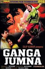 Ганга и Джамна - (Gunga Jumna)