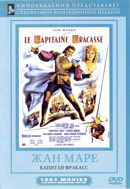 Капитан Фракасс - (Le Capitaine Fracasse)
