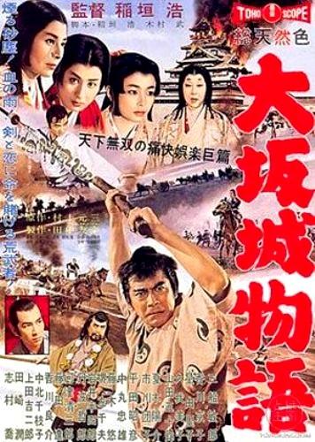 Повесть о замке в Осаке  (Сказание о замке Осаки) - (Osaka-jo monogatari)