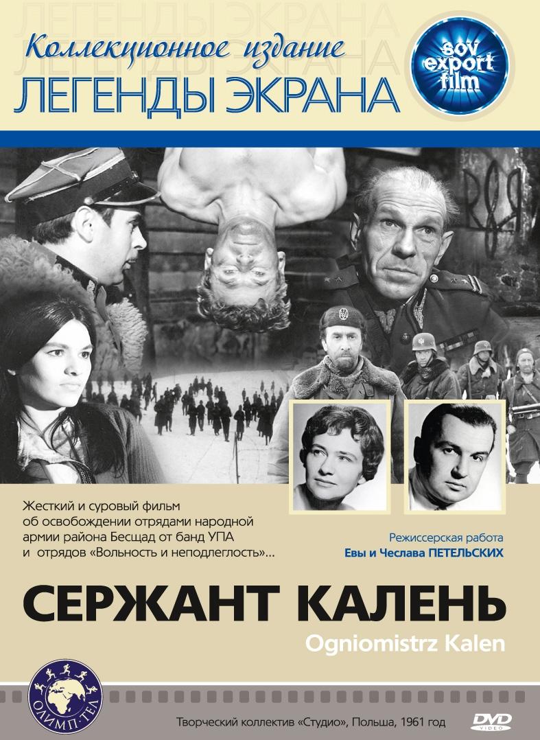 Сержант Калень - (Ogniomistrz Kalen)