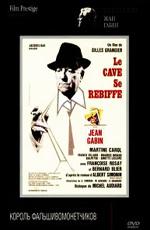 Месть простофиль - (Le Cave se rebiffe)