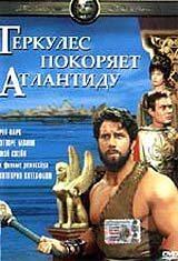 Геркулес покоряет Атлантиду - (Ercole alla conquista di Atlantide)