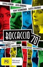 Боккаччо 70 - (Boccaccio)