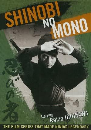 Ниндзя - (Shinobi no mono)