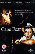 Мыс страха - (Cape Fear)