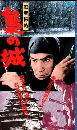 Замок Сов - (Ninja Hicho Fukuro No Shiro)