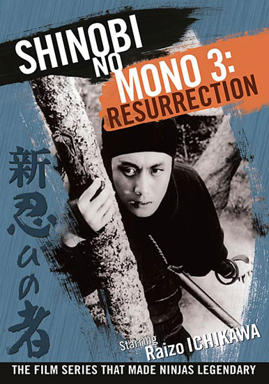 Ниндзя 3 - (Shin Shinobi no Mono 3)