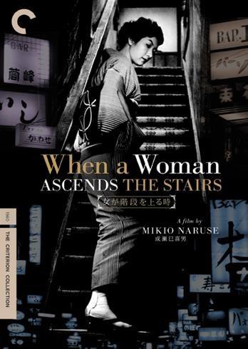 Когда женщина поднимается по лестнице - (When a Woman Ascends the Stairs)