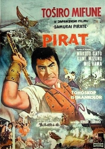 Пират-самурай - (Dai tozoku)