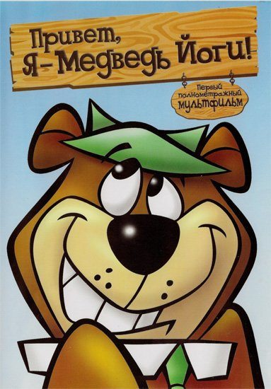 Привет, Я - Медведь Йоги! - (Hey There, It's Yogi Bear)