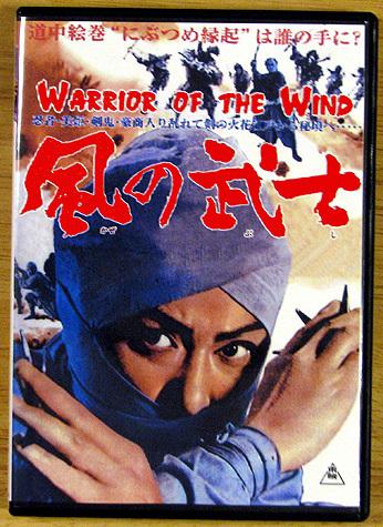 Воин из Ветра - (Kaze no Bushi)
