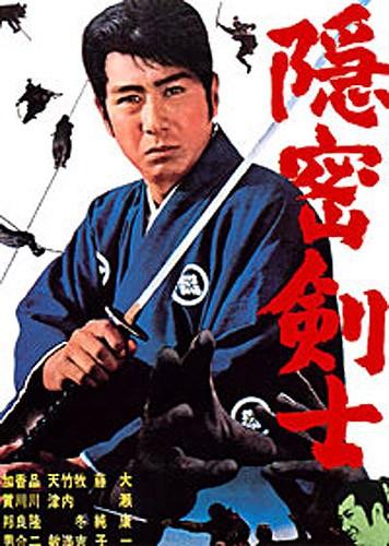 Самурай-детектив 1 - (Shintaro the Samurai Story 1)