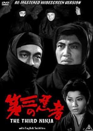 Третий ниндзя - (Daisan-no ninja)