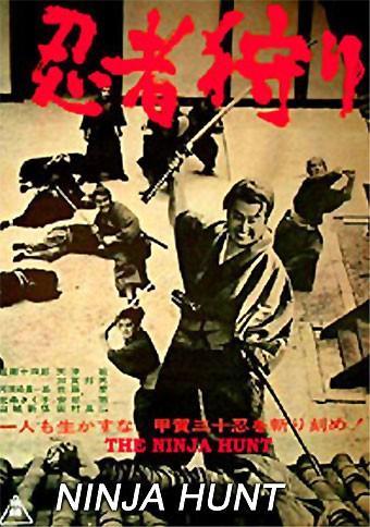 Охота на ниндзя - (Ninja gari)