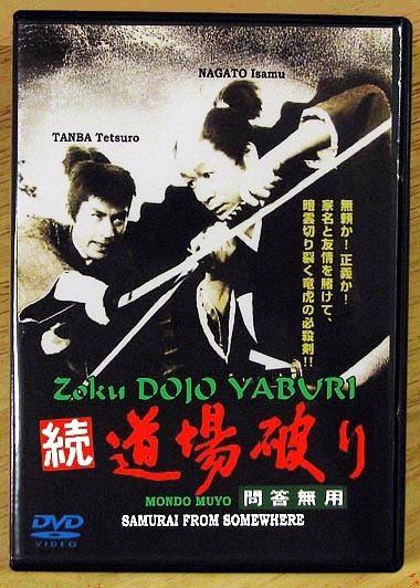 Бросающие вызов додзё - (Samurai from Nowhere)
