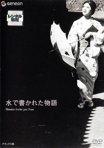 История, написанная водой - (Mizu de kakareta monogatari)