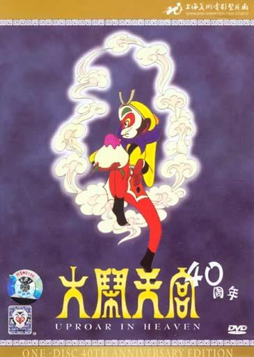 Царь обезьян Сунь Укун - (Sun Ukun: The Monkey King)