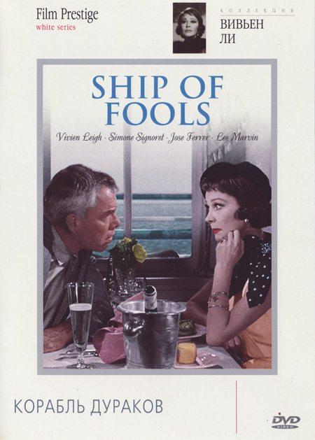 Корабль дураков - (Ship of Fools)