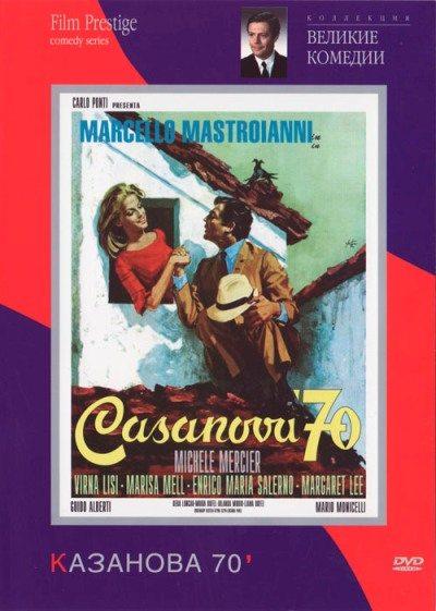 Казанова 70 - (Casanova 70)