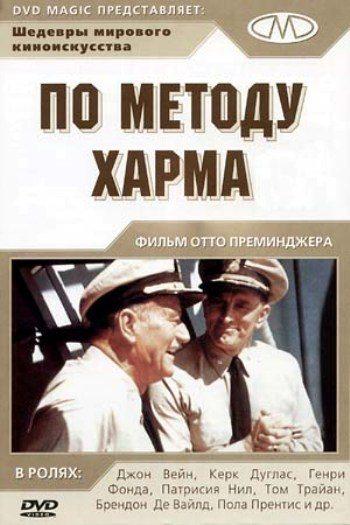 По методу Харма - (In Harm)