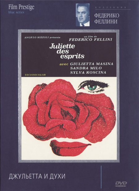 Джульетта и духи - (Giulietta degli spiriti)