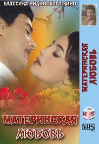 Материнская любовь - (Maa Aur Mamta)