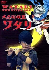Ватари - мальчишка ниндзя - (Daininjutsu eiga Watari)