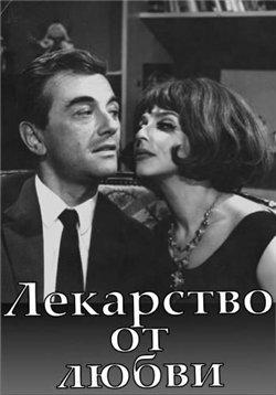 Лекарство от любви - (Lekarstwo Na Milosc)